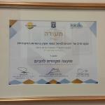 פרס על ניהול תקין לשנת 2014-2015
