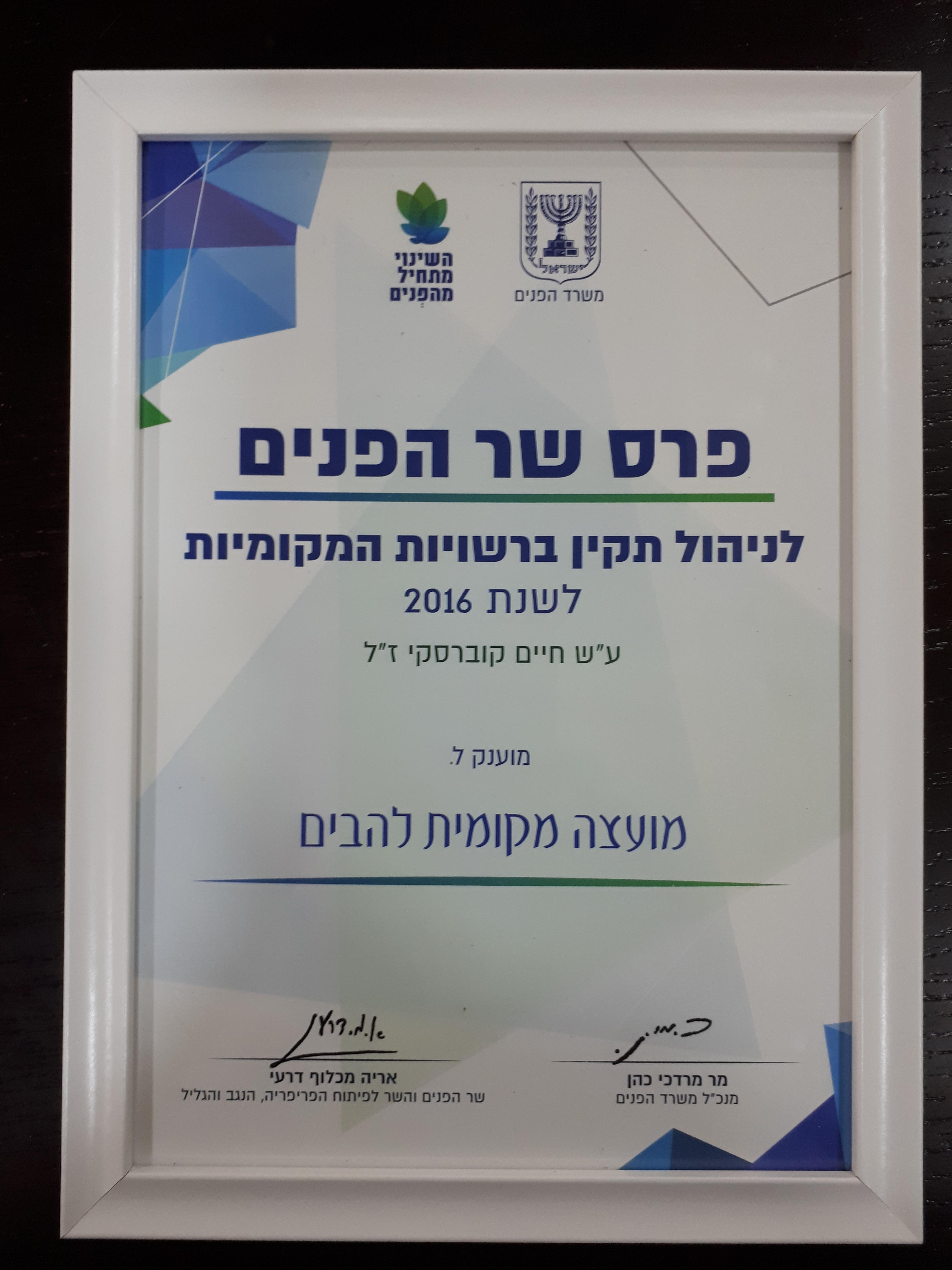 פרס ניהול כספי תקין לשנת 2016-2017