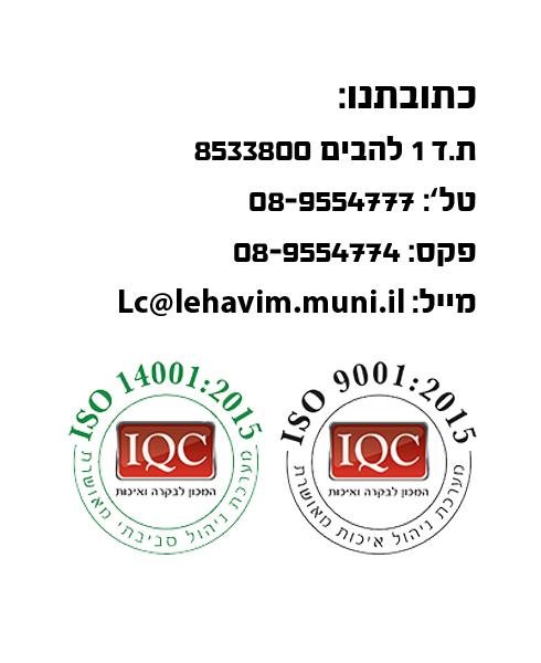 https://lehavim.muni.il/newreport/