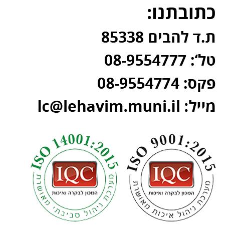 http://lehavim.muni.il/1906-2/